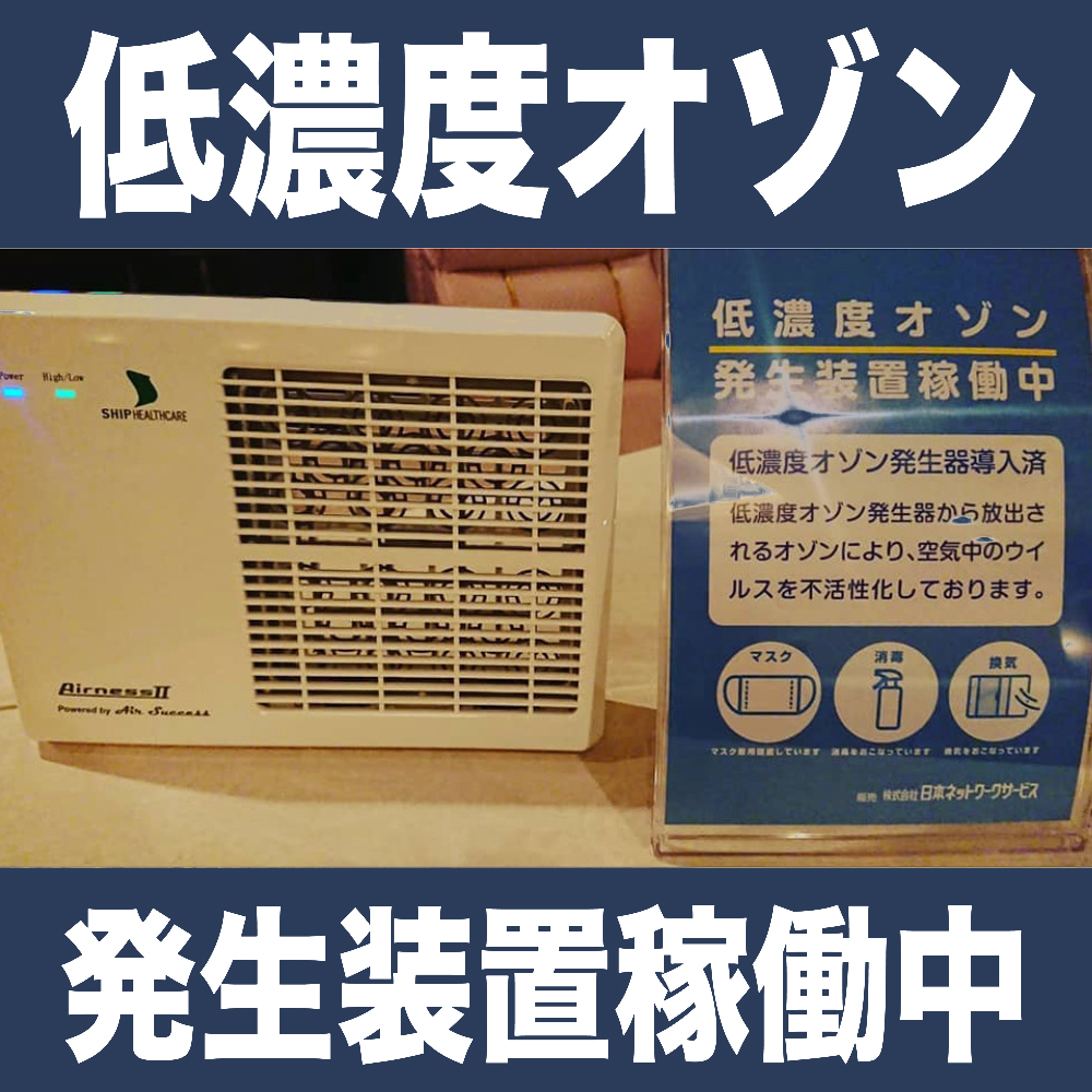低濃度オゾン発生装置